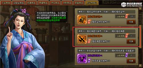 关公耍大刀 我去玩《三国之志2》青龙偃月刀获取