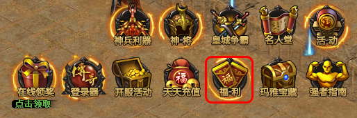 开天<a data-cke-saved-href=http://www.youxiwangguo.com/webgame/zhanshen href=http://www.youxiwangguo.com/webgame/zhanshen target=_blank class=infotextkey>战神</a>福利系统