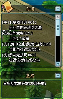 <a style='text-decoration:underline;color:blue;' href='http://5qwan.com/dsg' target=_blank >斗三国</a>任务系统好玩吗 任务系统介绍