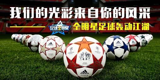 明星阵容2686《足球全明星》圆你一个足球梦
