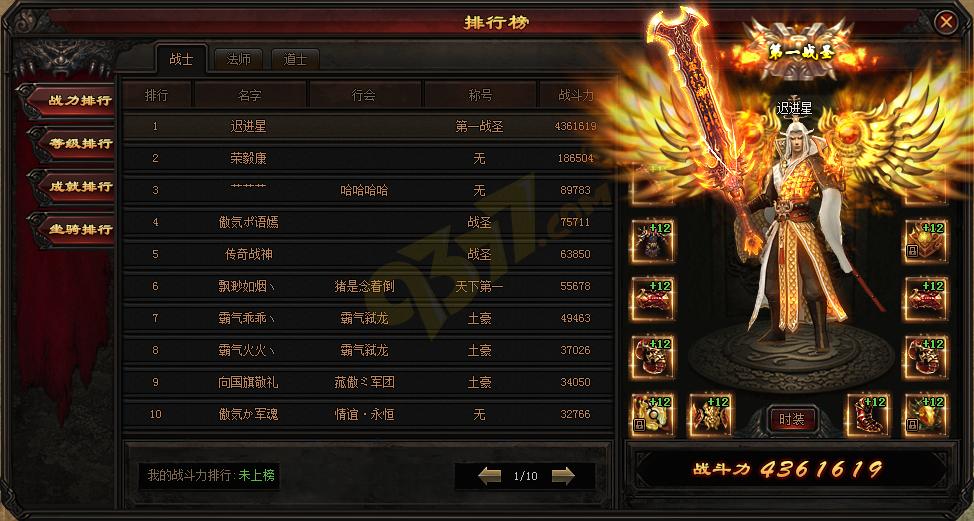 开天<a data-cke-saved-href=http://www.youxiwangguo.com/webgame/zhanshen href=http://www.youxiwangguo.com/webgame/zhanshen target=_blank class=infotextkey>战神</a>排行榜
