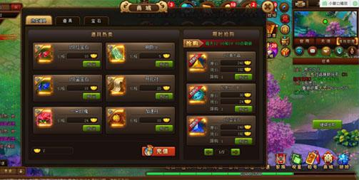 <a data-cke-saved-href=http://www.youxiwangguo.com/webgame/sanguo href=http://www.youxiwangguo.com/webgame/sanguo target=_blank class=infotextkey>三国</a>仙侠传——商城系统