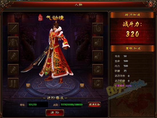 8090<a data-cke-saved-href=http://www.youxiwangguo.com/webgame/wudao href=http://www.youxiwangguo.com/webgame/wudao target=_blank class=infotextkey>武道</a>世界境界怎么升级