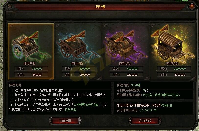 开天<a data-cke-saved-href=http://www.youxiwangguo.com/webgame/zhanshen href=http://www.youxiwangguo.com/webgame/zhanshen target=_blank class=infotextkey>战神</a>护送押镖怎么领取.jpg