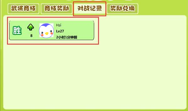 4399<a data-cke-saved-href=http://www.youxiwangguo.com/webgame/czdtx href=http://www.youxiwangguo.com/webgame/czdtx target=_blank class=infotextkey>村长打天下</a>武将竞技场