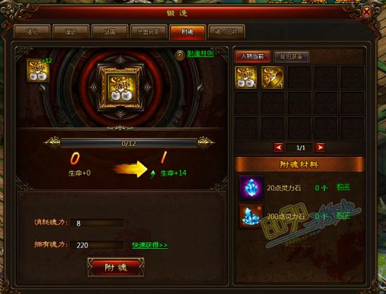 <a data-cke-saved-href=http://www.youxiwangguo.com/webgame/wudao href=http://www.youxiwangguo.com/webgame/wudao target=_blank class=infotextkey>武道</a>世界怎么提升装备附属成功率