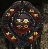 开天<a data-cke-saved-href=http://www.youxiwangguo.com/webgame/zhanshen href=http://www.youxiwangguo.com/webgame/zhanshen target=_blank class=infotextkey>战神</a>尊贵会员