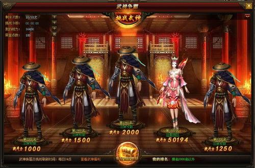 我去玩 武神赵子龙 吕布 三国武力第一的宝座 我要了