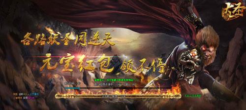 大型3D修仙类西游题材2686《大圣》8月17日震撼来袭!